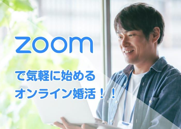 ZOOMで気軽に始めるオンライン婚活